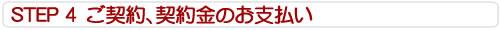 STEP4_r.jpg